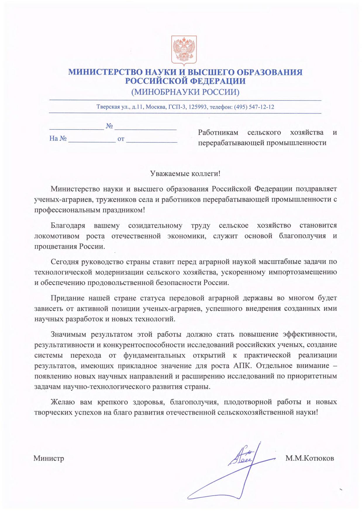 День работников сельского хозяйства и перерабатывающей промышленности России